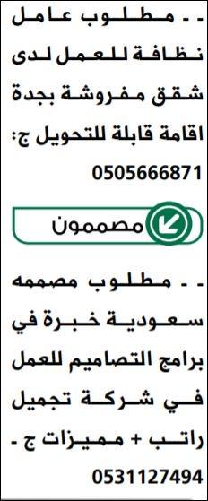وظائف في السعودية